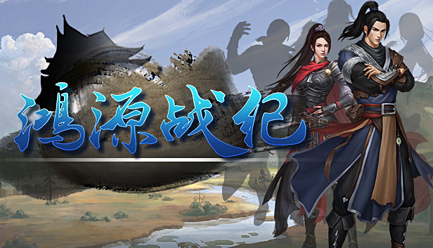 Download 鸿源战纪 - Tales of Hongyuan download free