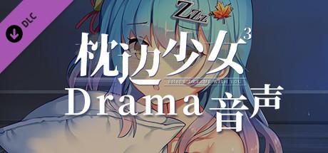 枕边少女 MOE Hypnotist - Drama