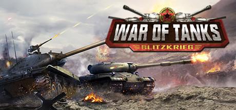 坦克大战:共和国之辉