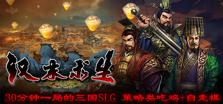 汉末求生  Survival in Three kingdoms
