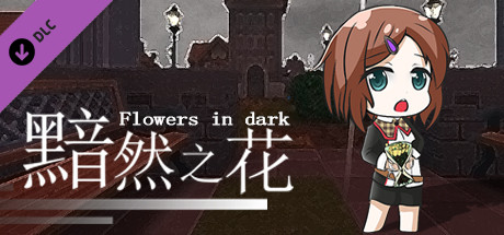 Flowers in Dark - Reward 1$