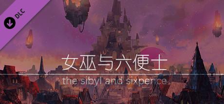 女巫与六便士原声集 the sibyl and sixpence OST