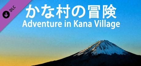 Adventure in Kana Village-中文学习资料