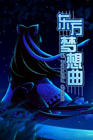 Touhou Fantasia / 东方梦想曲 poster image on Steam Backlog