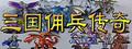 三国佣兵传奇-game