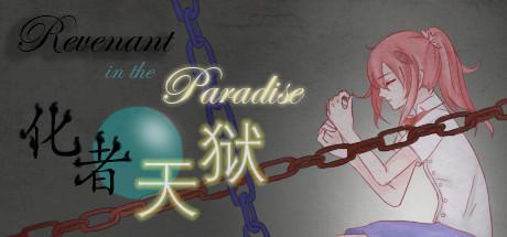 化者天狱 Revenant in the Paradise