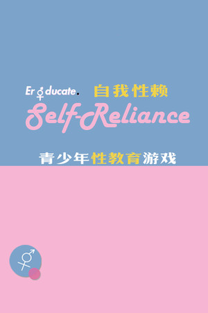 Self Reliance 自我性赖 poster image on Steam Backlog