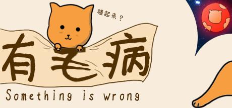 Something is wrong/有毛病