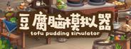 豆腐脑模拟器 Tofu Pudding Simulator