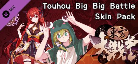 东方大战争 ~ Touhou Big Big Battle - Skin Pack 3