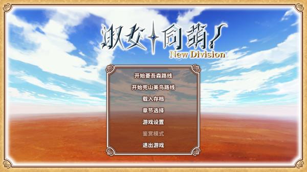 淑女同萌!-New Division- / Hello Lady! -New Division-