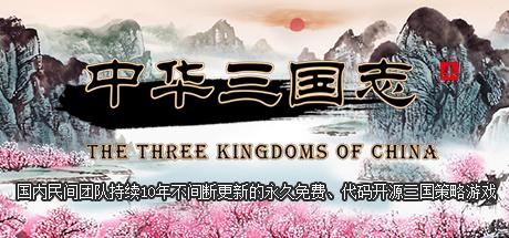 中华三国志 the Three Kingdoms of China