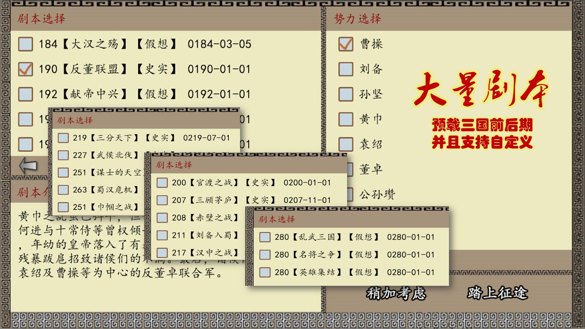中华三国志 the Three Kingdoms of China on Steam