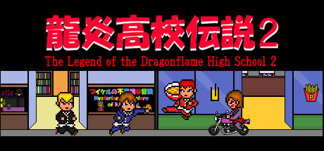 龍炎高校伝説2 The Legend of the Dragonflame High School 2