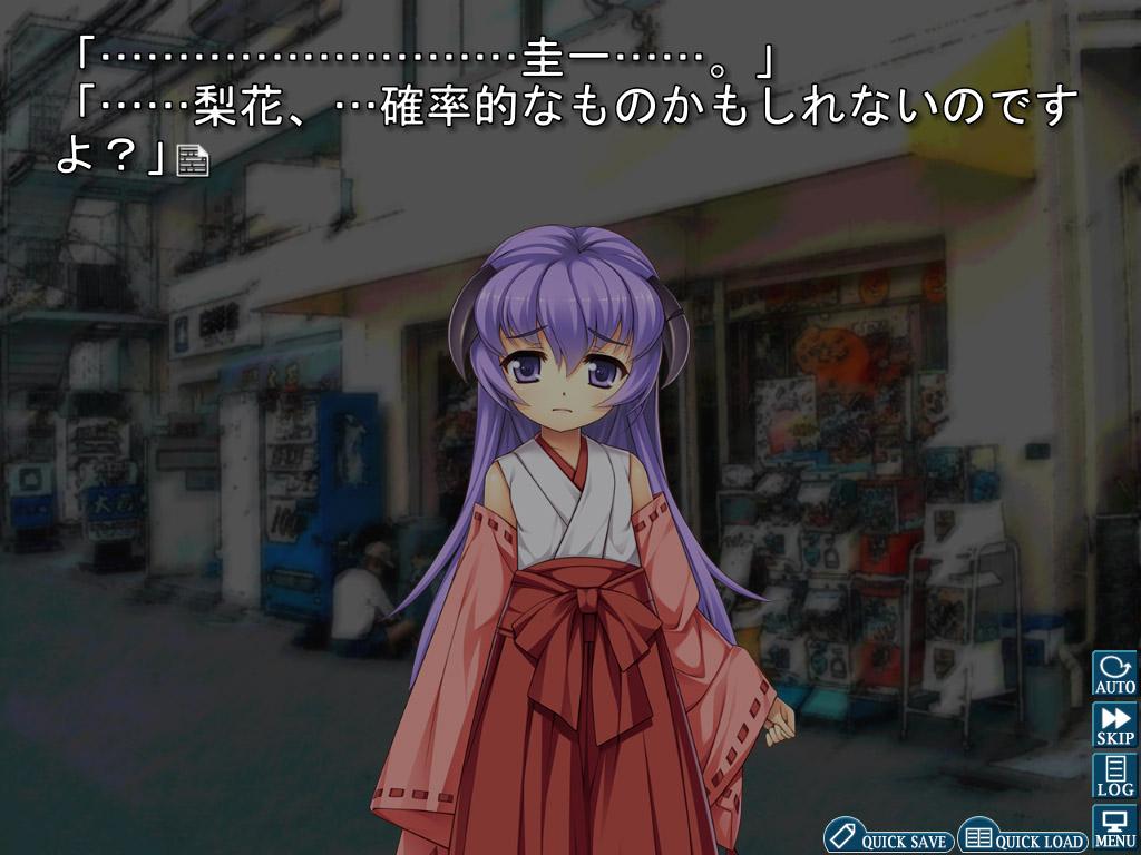 Higurashi When They Cry Hou - Ch.7 Minagoroshi screenshot 1