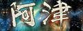 阿津-game