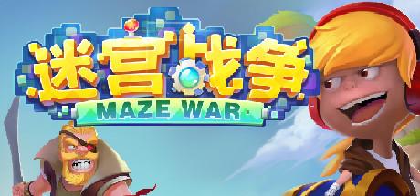 迷宫战争(Maze Wars)