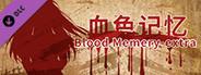Blood Memery 血色记忆 - extra