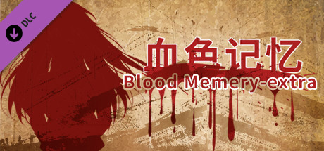 Blood Memery 血色记忆 - extra cover art