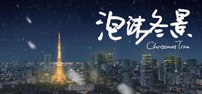 Christmas Tina -泡沫冬景-