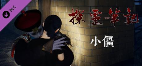 僵尸王-将臣-小僵(限时赠送)