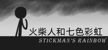 火柴人和七色彩虹 Stickman's Rainbow