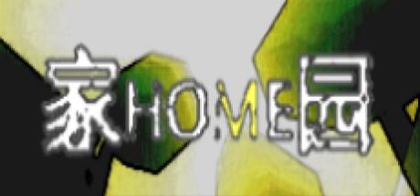家园(Home Land)