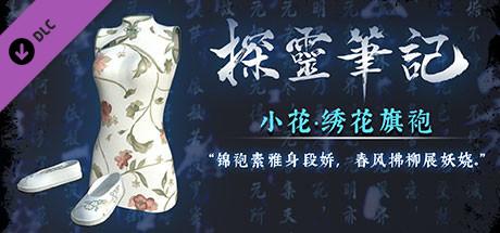 Купить 小花·绣花旗袍服饰包(附送29999灵币) (DLC)
