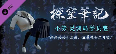 小芳·灵调局学员校服服饰包(附送29999灵币)