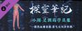 探灵笔记-小刚·灵调局学员装-dlc