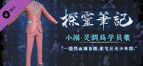 探灵笔记—小刚·灵调局学员装*粉色(附送29999灵币)