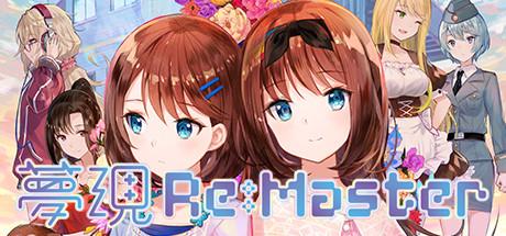 Yumeutsutsu Re:Master / 夢現Re:Master