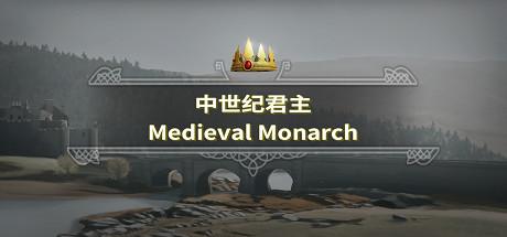 Купить 中世纪君主 Medieval Monarch