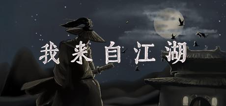 我来自江湖