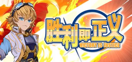 Купить 胜利即正义! / Victory is justice!