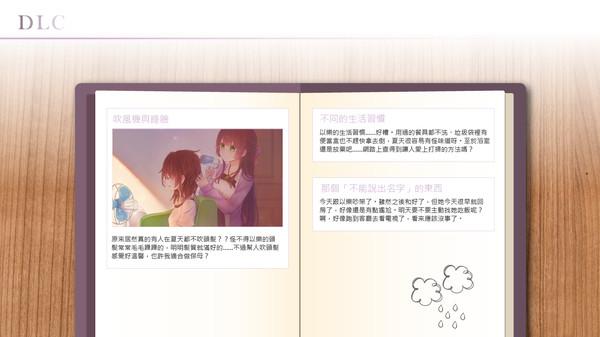 Lingua Fleur: Lily - Diary1 (DLC)