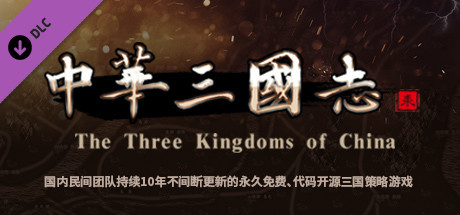 中华三国志-情怀版