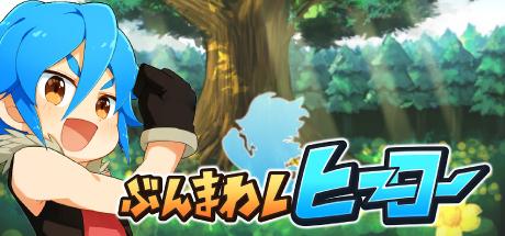 Купить ぶんまわしヒーロー / Full Swing Hero