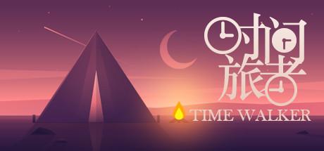 时间旅者(TimeWalker)