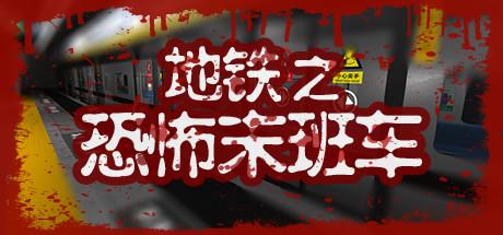 地铁:恐怖末班车