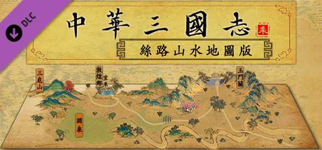 中华三国志-丝路山水版