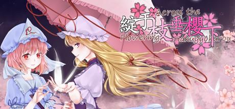 绽于枝垂樱下~Flowering Across the Hakugyokurou