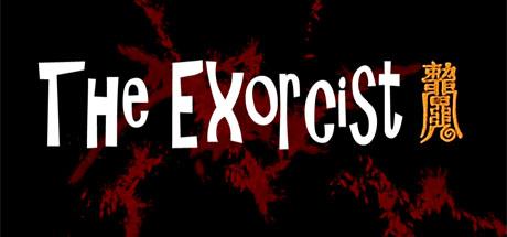 Купить 灵幻先生 : 致敬一代僵尸道长!The Exorcist
