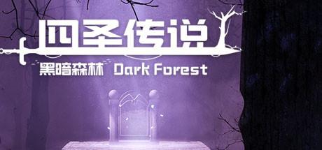 Купить 四圣传说之黑暗森林