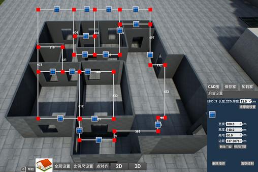 模拟家装修