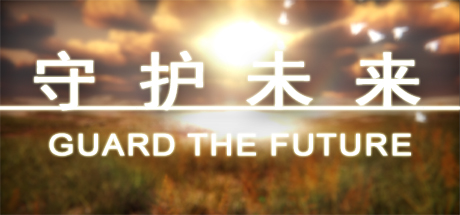 Купить 守护未来 GUARD THE FUTURE