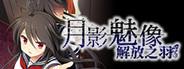 月影魅像-解放之羽- / Tsukikage no Simulacre:Kaihou no Hane