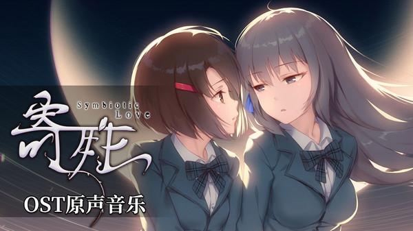 寄甡-OST (DLC)