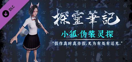探灵笔记-怨灵小狐·伪装灵探(附送29999灵币)