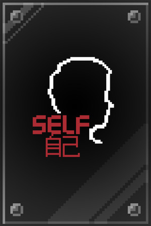 SELF 自己 poster image on Steam Backlog